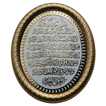 Güneş® Gold & White Oval Molded 7-7-3/8 x 9-1/4 in Ayatul Kursi Display Plaque -Islamic Calligraphy Art