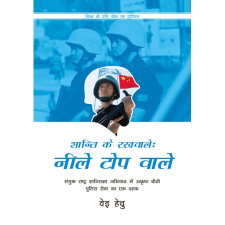 Blue Helmets in Action (Hindi Edition) : A Decade of Distinguished Chinese Police Service in Un Peacekeeping Missions (Paperback)