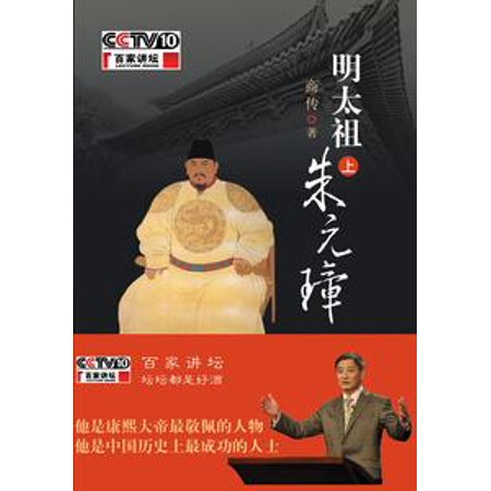 Ming Dynasty Antiques - Emperor Zhu Yuanzhang of the Ming Dynasty Vol 1 - eBook