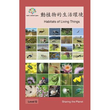 動植物的生活環 : Habitats of Living (Living Things And Their Habitats Year 4)