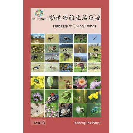 動植物的生活環 : Habitats of Living Things All Living Things Habitat