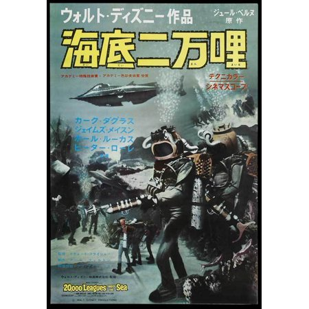20,000 Leagues Under the Sea (1954) 11x17 Movie Poster (Japanese)