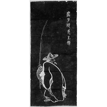 Rubbing of an old fisherman from a Ming dynasty stone carving Poster Print (18 x 24)