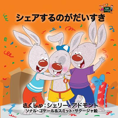 Japanese Bedtime Collection: I Love to Share: Japanese Edition (Paperback)