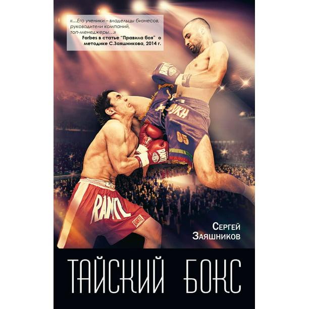 Тайский бокс (муай-тай) - eBook