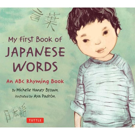 My First Book of Japanese Words : An ABC Rhyming Book](Halloween Rhyme Words)