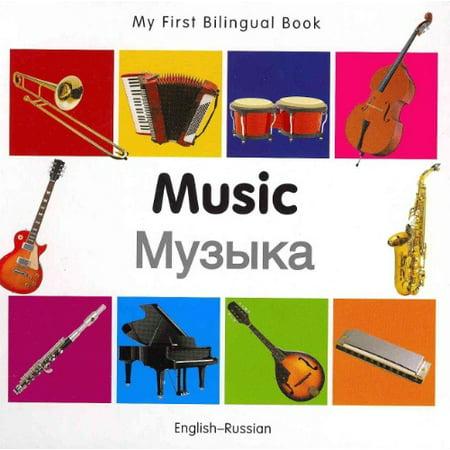 My First Bilingual Book - Music: English-Russian