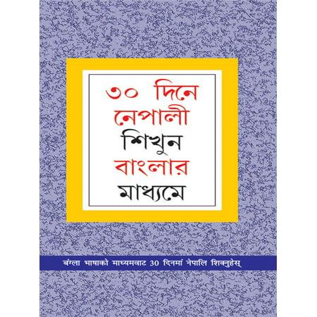 - Learn Nepali in 30 days Through Bengali - eBook