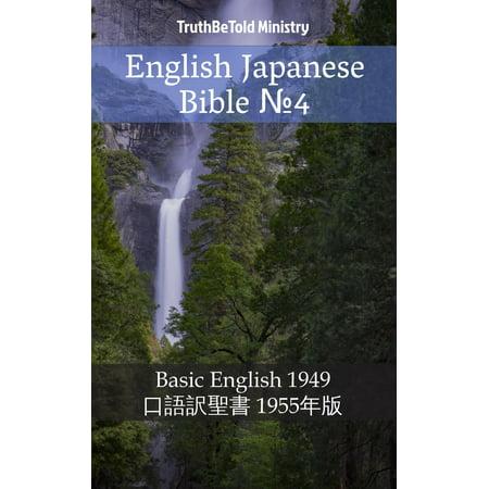 English Japanese Bible №4 - eBook (Japanese To English Translation With Japanese Keyboard)