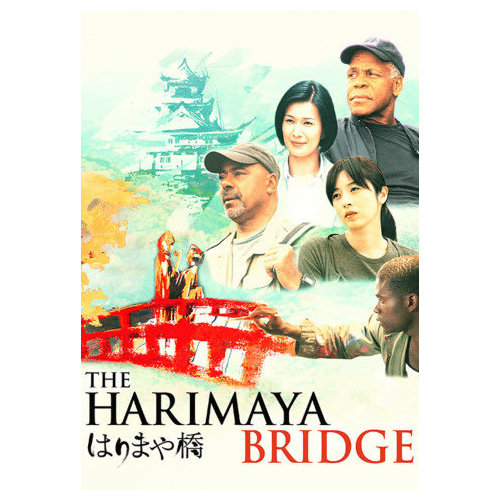The Harimaya Bridge (2010)