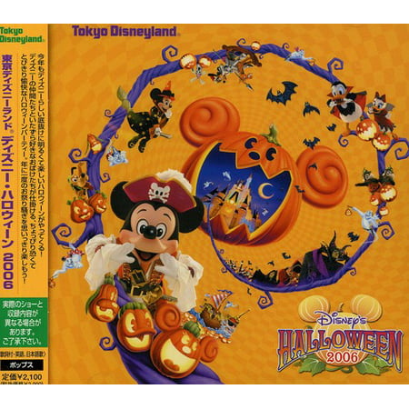 Tokyo Disney Land Halloween 2006 - Halloween Resurrection 2017 Soundtrack
