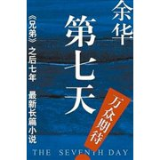 Seventh Day The (Paperback)
