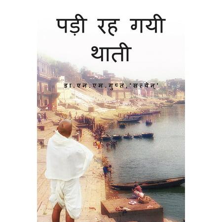 Padi Reh Gayi Thati - eBook