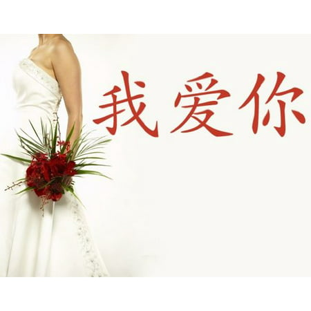 I Love You Wall Decal Chinese Characters Wall Decal Sticker