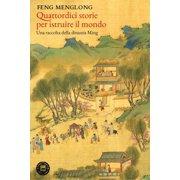 Quattordici storie per istruire il mondo. Una raccolta della dinastia Ming - eBook