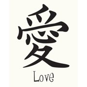 Secretly Designed Chinese Love by Secretly Spoiled Textual Art