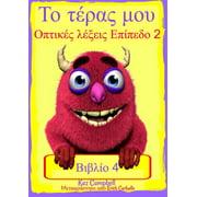 Το τέρας μου - Οπτικές λέξεις Επίπεδο 2 - Βιβλίο 4 - eBook