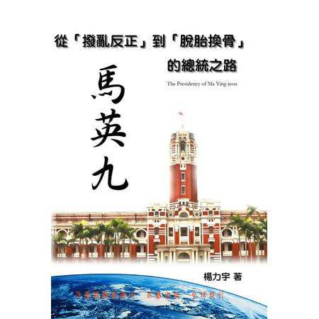 The Presidency of Ma Ying-jeou - eBook