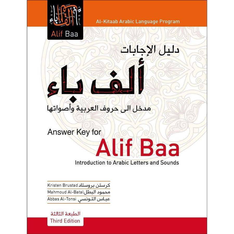 Answer Key for Alif Baa : Introduction to Arabic Letters and Sounds