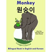 Bilingual Book in English and Korean: Monkey - 원숭이 - Learn Korean Series - eBook