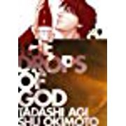 The Drops of God 4: The Second Apostle
