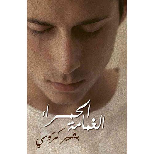 Red Veil/ Al Ghumama Al Hamra