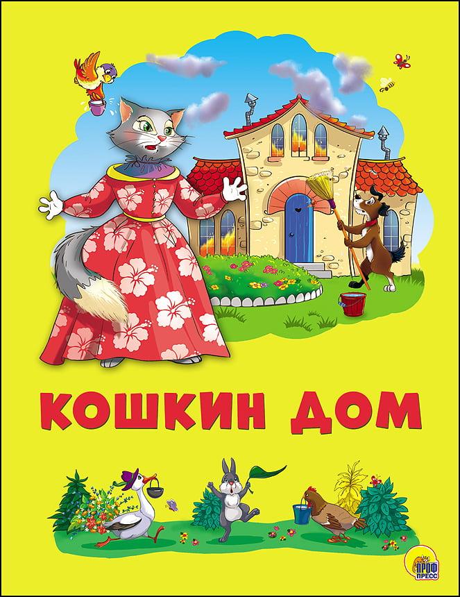 книжка в картинках кошкин дом маршака сведения чернянке