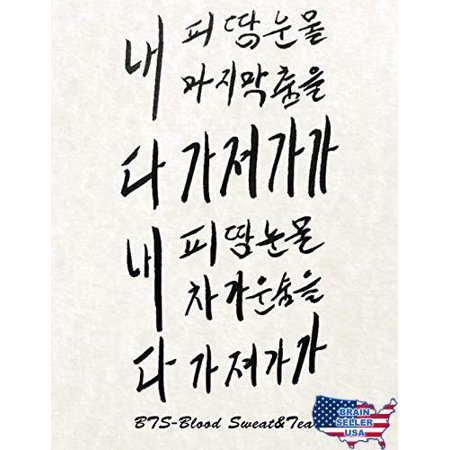 BTS-Blood Sweat&Tears: Calligraphy BTS Blood Sweat&Tears Lyrics 110 Blank Lined