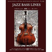 Constructing Walking Jazz Bass Lines Book II - Rhythm Changes in 12 Keys - Japanese Edition