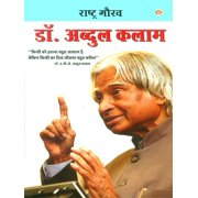 Rastra Gaurav - eBook