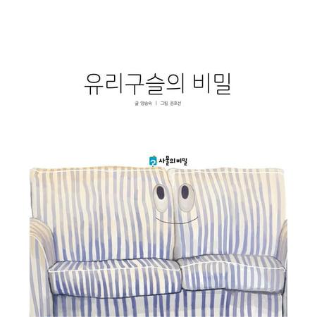 Korean Picture book – The Secret of the Glass Bead(유리 구슬의 비밀) - eBook ()