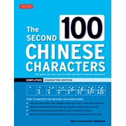 The Second 100 Chinese Characters: Simplified Character Edition : The Quick and Easy Way to Learn the Basic Chinese Characters