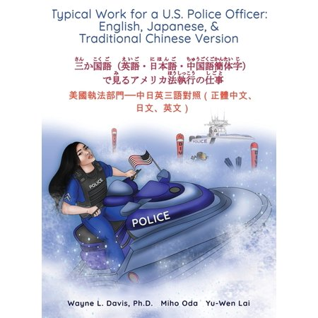 Typical Work for a U.S. Police Officer : English, Japanese, & Traditional Chinese Version 三か国語(英語・日本語・中国語繁体字)で見る アメリ&#1245 (Hardcover)