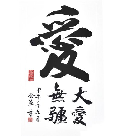 Home Decor Chinese Penmanship Pattern Love Meaning Wall Sticker Decal Mural