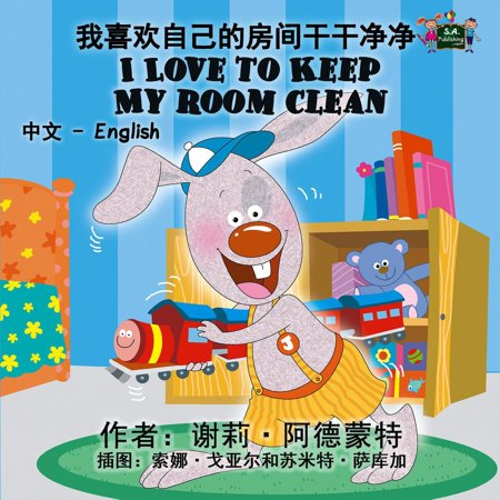 I Love to Keep My Room Clean (Bilingual book Chinese English) - eBook - Chinese Symbols For Love