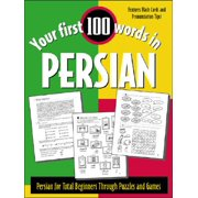 Your First 100 Words in Persian - eBook