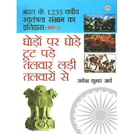 Bharat ke 1235 varshiya sawantra sangram ka itihas : bhag-3 - ghode par ghode tut pade talwar ladi talwaro se - eBook