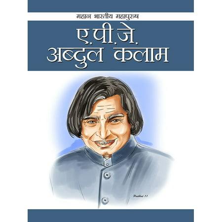 Dr. A.P.J. Abdul kalam - eBook