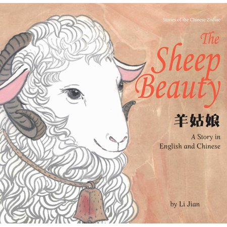 The Sheep Beauty   Stories Of The Chinese Zodiac  A Story In English And Chinese