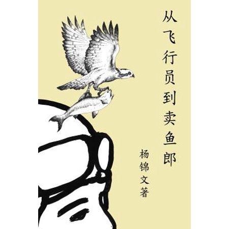 From Flight Pilot to Fish Monger (Simplified Chinese Edition) : Cong Fei Xing Yuan DAO Mai Yu Lang