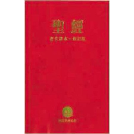 Chinese Contemporary Bible, Traditional Script, Large Print, Paperback, - Red Chinese