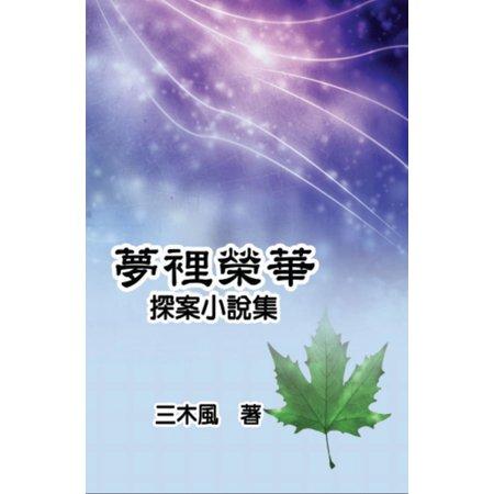 Splendor Collector - Dream Splendor: Detective Fiction Story Collection - eBook