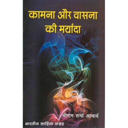 Kamana Aur Vasna Ki Maryada (Hindi Self-help) - (Hume Aur Jeene Ki Chahat Na Hoti)