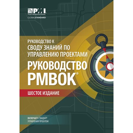 A Guide To The Project Management Body Of Knowledge  Pmbok  Guide Sixth Edition  Russian