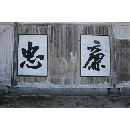 Chinese Calligraphy Character Zhong Lian Plaque Poster Print 24 X 36
