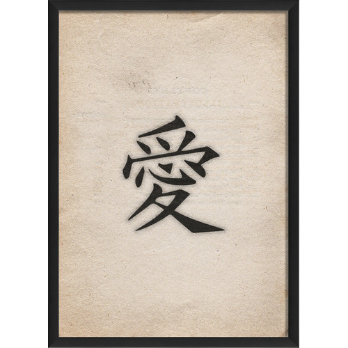 The Artwork Factory Japanese Love Symbol Framed Textual Art in Black