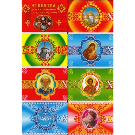 7 Orthodox Churches Easter Egg Wraps for $<!---->