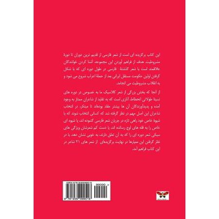 From Antiquity to Eternity (Selected Poems) : Persian Poetry from the Distant Past to the Constitutional Movement (Persian/Farsi Edition)