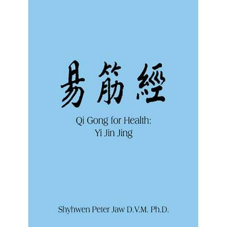 Qi Gong for Health: Yi Jin Jing - eBook