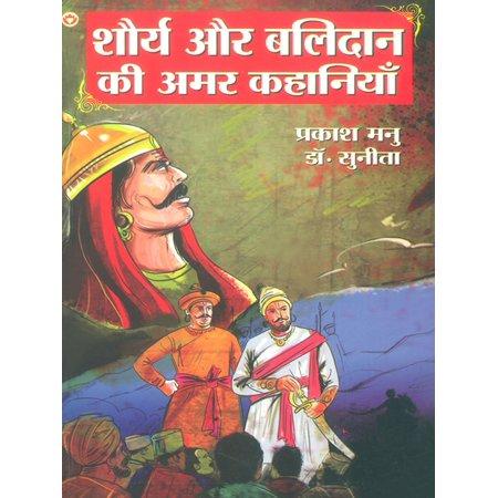 Shaurya Aur Balidan Ki Amar Kahaniyan - eBook (Hume Aur Jeene Ki Chahat Na Hoti)